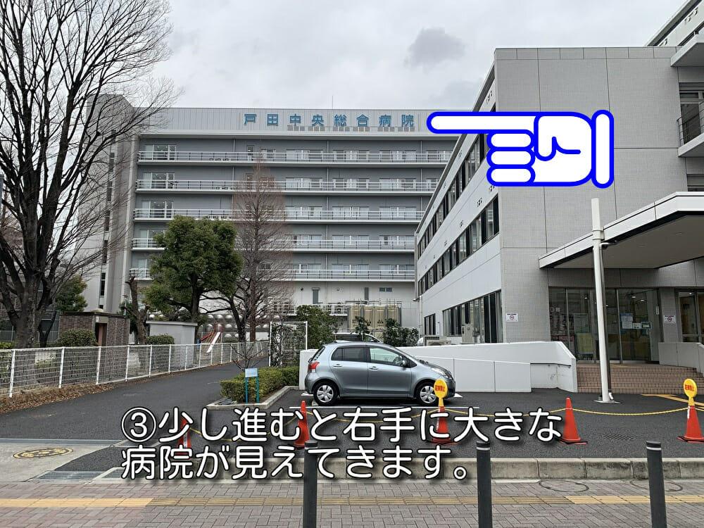 リラクハウス戸田公園 アクセス